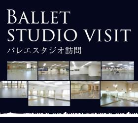 バレエスタジオ訪問