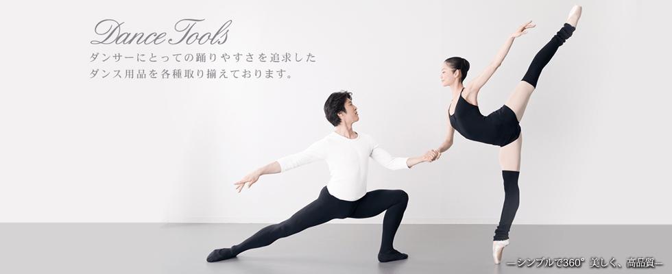 ダンス・バレエ用品