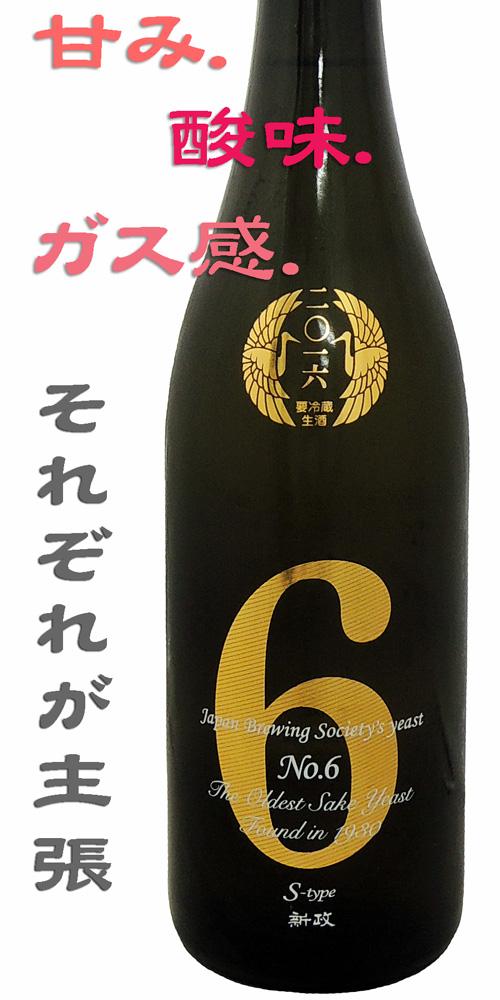 新政 No.6 S-type 2015 生酒