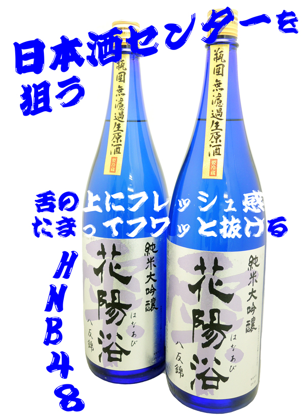 花陽浴(はなあび) 純米大吟醸 HNB48 八反錦  袋吊り雫